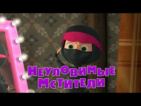 Кадр из мультфильма «Маша и Медведь : Неуловимые мстители (серия 51)»