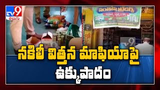 Fake seed sellers warned of PD Act - TV9 - TV9