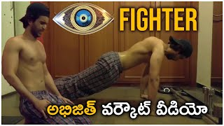 Bigg Boss 4 Telugu Abhijeet intense Workout Video | Abhijeet bigg boss 4 telugu | Bigg boss telugu 4 - TFPC