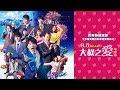 9/6【大叔之愛電影版】15秒大亂鬥預告|史上最強愛情大亂鬥!最受期待的爆笑愛情神片!