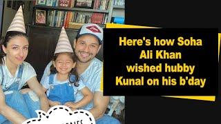 Here's how Soha Ali Khan wished hubby Kunal on his b'day - BOLLYWOODCOUNTRY