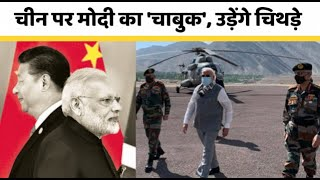 लेह से Modi की China पर पैनी नज़र, China को एक और बड़ा झटका देने की तैयारी?    Aaj Ki Khabar - AAJKIKHABAR1