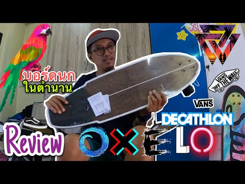 OXELO-SURFSKATE-Carve-540รีวิว