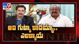 అది గుట్కా కాదు  ఇలాచి..! | Minister Gangula Kamalakar in Encounter With Murali Krishna - TV9 - TV9