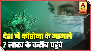 Covid-19 cases in India close to 7 lakh | Corona Top 10 - ABPNEWSTV