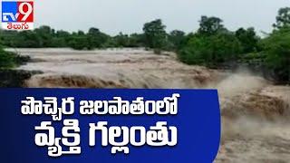 Adilabad : పొచ్చెర్ల జలపాతంలో వ్యక్తి గల్లంతు - TV9 - TV9