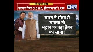 Gallwan  चैप्टर closed डोकलाम पार्ट 2 शुरू | चीन की चाल है डोकलाम समझौता | India-China Face off - ITVNEWSINDIA