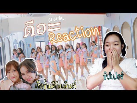 [Reaction]【Full-MV】ดีอะ-/-BNK4