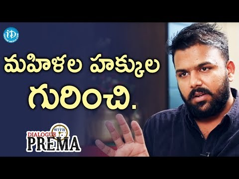 A Women Has A Complete Freedom To Make Her Own Choice - Tharun Bhascker || Dialogue With Prema