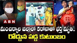Pregnant Women Facing Problems After Her Husband Demise Of Corona | ABN Telugu - ABNTELUGUTV