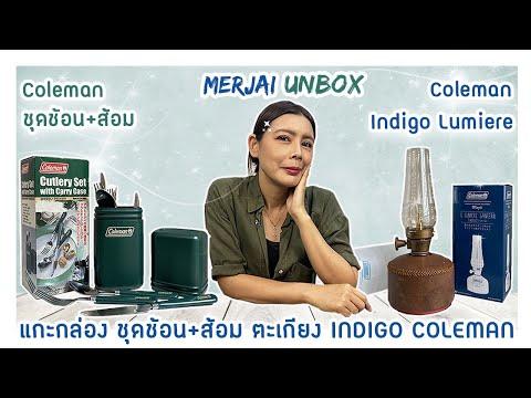 แกะกล่อง-coleman-IL-Lumiere-[I