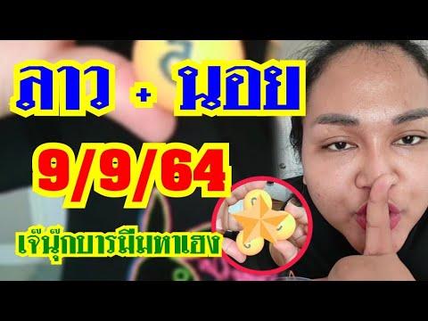 ปิงปองเจ๊นุ๊ก9/9/64-ลาว-นอย-ทั
