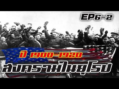 ปี-1900-1920-สงครามในยุโรป-AME