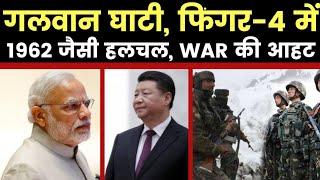 India-China Tension increases on Ladakh Border: गलवान और फिंगर 4 में दोनों तरफ से तैयारियां तेज - ITVNEWSINDIA