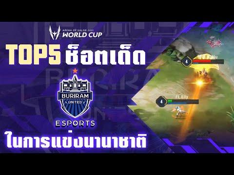 รวมช็อตเด็ด-Buriram-United-Esp