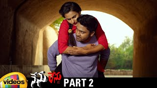 Nenu Lenu Latest Telugu Full Movie | Sri Padma | Harshith | Latest Telugu Movies | Part 2 - MANGOVIDEOS