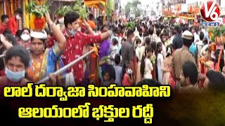 Ground Report from Lal Darwaza Simhavahini Temple   V6 News - V6NEWSTELUGU