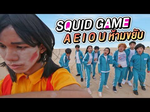 AEIOU-ขยับ=ตาย!-Squid-Game-Heh
