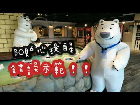 HOW如何玩? 宝熊渔乐码头-全球最大钓鱼机 #操作示范