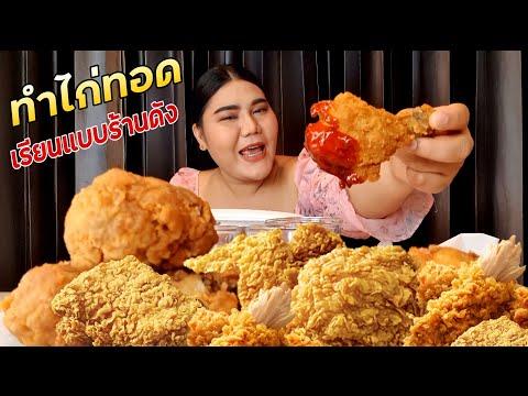 ทำไก่ทอดเรียนแบบร้านดัง-จะกินไ