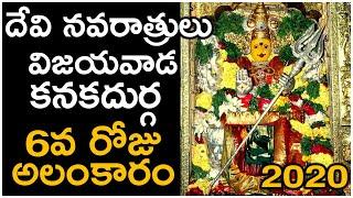 Vijayawada Kanaka Durga Navaratri Avatars 2020 | Vijayawada Ammavari Alankaram Day 6 - TFPC