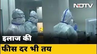 Corona संकट: Maharashtra सरकार ने लिए निजी अस्पताल के 80 फीसदी बेड - NDTVINDIA
