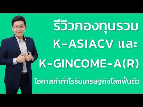 กองทุนรวม-K-ASIACV-และ-K-GINCO