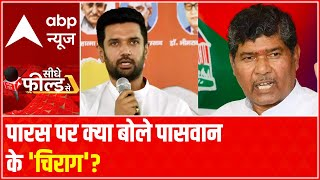 Way Paras elected leader illegal: Chirag Paswan | Seedhe Field Se(16.06.2021) - ABPNEWSTV