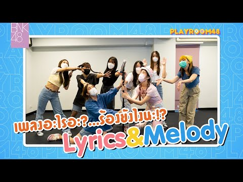 Playroom48-|-EP.4-|-Lyrics-&-M