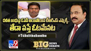 Big News Big Debate :దళిత బంధుపై ఓపెన్ అయిపోయిన టీఆర్ఎస్ ఎమ్మెల్యే   తేడా వస్తే ఓటమేనట - TV9 - TV9