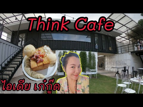 Think-Cafe-|-ร้าน-ตู้คอนเทนเ