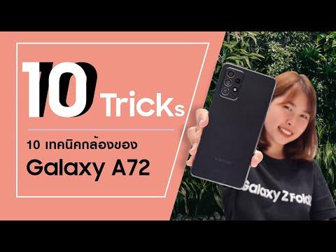 10-Tricks-กล้องของ-Samsung-Gal