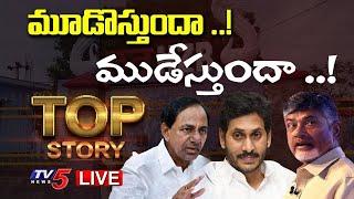 మూడొస్తుందా ...! ముడేస్తుందా ..!! | TOP Story Debate | Third Front | YS Jagan CM KCR | TV5 News - TV5NEWSSPECIAL