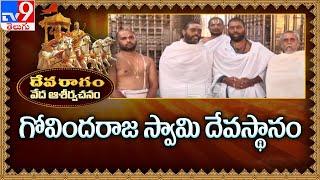 Devaragam : వేద ఆశీర్వచనం    Govinda Raja Swamy Temple - TV9 - TV9