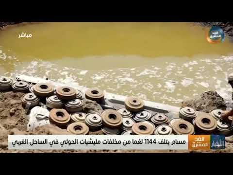 مسام يتلف 1144 لغمًا من مخلفات مليشيا الحوثي في الساحل الغربي