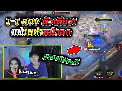 ROV-ท้าแฟน-1-1-แพ้ไปทำนม!!-เกื