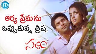 Trisha accepts Arya's Love | Sarvam Movie Scenes | Krishna | Vishnuvardhan | Yuvan Shankar Raja - IDREAMMOVIES