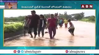 ఇంకా జలవలయంలోనే మహారాష్ట్ర..| Maharastra Facing Floods Problems | ABN Telugu - ABNTELUGUTV
