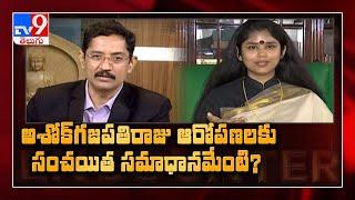 Ashok Gajapathi Raju ఆరోపణలకు Sanchaita Gajapathi Raju జవాబేంటి? | Encounter With Murali Krishna - TV9