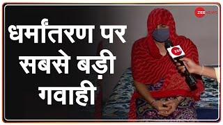 Zee Exclusive: 'धर्मांतरण जेहाद' पर सबसे बड़ी गवाही | Conversion Case | Biggest Testimony | Hindi - ZEENEWS