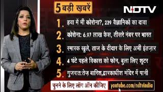 06 July, 2020 की पांच ताज़ा बड़ी खबरें, Opinion Poll में बताएं अपनी पसंद - NDTVINDIA