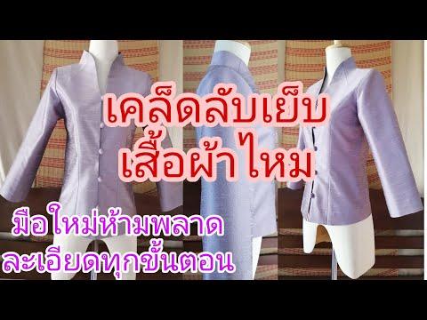 เย็บเสื้้อผ้าไหมเสื้อคอปินแหล