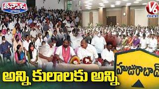 CM KCR Caste Politics In Huzurabad Constituency    V6 Teenmaar News - V6NEWSTELUGU