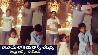 Allu Arha & Allu Ayaan Dance With Allu Sirish | Allu Arha Allu Ayaan Latest Video - RAJSHRITELUGU