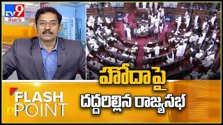 రాజ్యసభలో స్టేటస్ సెగలు | AP Special Status | Flash Point - TV9 - TV9