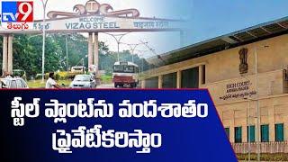 విశాఖ స్టీల్ ప్లాంట్ ఉద్యోగులకు కేంద్రం షాక్   Central Govt shock to Visakha Steel Plant Employees - TV9