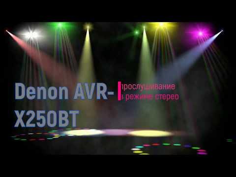 Denon AVR-X250BT, прослушивание в режиме стерео