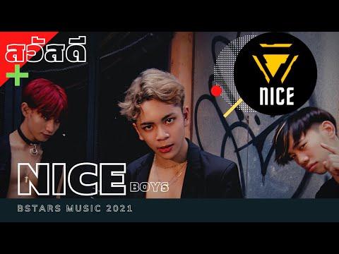 สวัสดี-(ครับ)---NICE-boys-(Ver