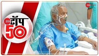 Top 50: पूर्व CM कल्याण सिंह की हालत नाजुक |  Top News | Non Stop News | News 50 | Latest News - ZEENEWS