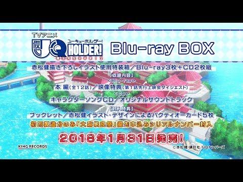 connectYoutube - UQ HOLDER!~魔法先生ネギま!2~ Blu-rayBOX CM